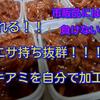【自作オキアミハード加工】サシエサ用オキアミ加工の秘策を大公開!!エサ持ち&釣果アップ!!