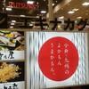 フジヤマ55 小倉店 の、つけ麺