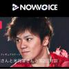 NowVoice ⚡️LIVE 配信中⚡️  ⛸宇野昌磨⛸ 『本田圭佑さんと米将軍さんと第2回対談』