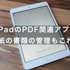 iPadのPDF関連アプリ 面倒な紙の書類の管理もこれで解決