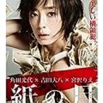 「紙の月」(DVD)宮沢りえさんの映画でした