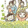 よっけ家族 (4)(5)