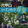 六甲山で季節を感じるなら ~六甲山シーズンガイド 春・夏~
