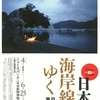 写真展「日本の海岸線をゆく」
