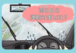 雨の日の運転が怖い人のための5つのポイント!運転テクニックや便利グッズ