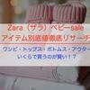 ZARA(ザラ)ベビー、お得に買うためのアイテム別、底値徹底リサーチ。(ワンピ・トップス・ボトムス・アウター)