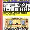 【書籍紹介】面白いほどよくわかる落語の名作100
