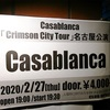 「Casablanca Crimson City Tour」@名古屋 CLUB UPSET(2020.2.27)感想