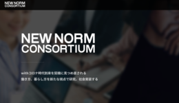 with コロナの世界で、どう適応して生きていけばいいのか ──New Norm Consortiumイベントレポート