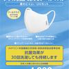 【最近の話題】アオキ 夏マスク「ダブル抗菌・洗えるクールマスク」の抽選販売について[0043]