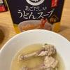 久原あごだしうどんスープ ごつ盛りソース焼そば パスタ うずらのたまご