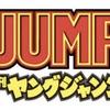【2018年版】ヤングジャンプコミックスのオススメ漫画まとめ16選【男性向け漫画】