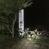 9/23〜24 加藤 300kmチャレンジ
