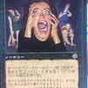 トラウマになるカードゲーム!?絵がリアルすぎる「MTG」の不気味なカードを紹介