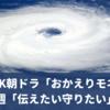 NHK朝ドラ「おかえりモネ」第18週「伝えたい守りたい」感想
