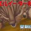 【聖剣伝説3 リメイク】 ジュエルイーター戦 #4