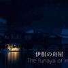 夜明け前の伊根の舟屋ーRX100m7 x α7R3ー