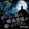 ⚫ダーミー城の吸血悪魔が愛したマリア(泣) / DAMIJAW
