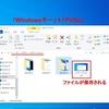 Windows10でスクリーンショットを撮る方法