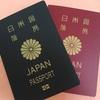 ベビーのパスポートを取得。親子セットで持ち歩けるパスポートケースを探して。