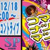 SP水曜劇場 第233回 小松利昌ソロコントライブ『コマツナツマツリ』