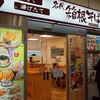 今日はヒンヤリ気温なので・・・・登戸駅・箱根そばで、天玉そば\450円