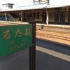 北海道旅行(4〜6日目 札幌)
