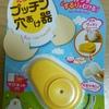 【商品レポ】ダイソーで買った『レンジで温泉たまご』と『プッチン穴あけ器』!!