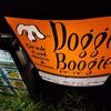 酒マニアな友人らに誘われて東高円寺のDoggie Boogie(ドギーブギー)で飲んできた記