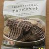 ファミリーマート『チョコビスケット』を食べてみた!
