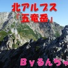 【おすすめアルプス】北アルプス/五竜岳 byるんちゃん
