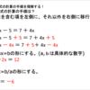 方程式の計算の手順を覚えよう!-数学嫌いな子のための簡単理解法-