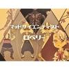 【BotW・ゼルダ無双】厄災の黙示録 マッドサイエンティスト ロベリー