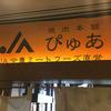 品川駅港南口のJA直営焼肉店 ぴゅあ品川フロントビル店