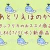 【7/3 新商品紹介vol.86】~モールド,貝殻さざれ,クラッシュガラス,etc~