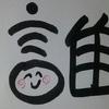今日の漢字856は「誰」。誰が総理大臣をやっても同じ