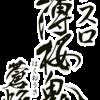 パチスロ 薄桜鬼 蒼焔録 解析情報