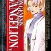 NEON GENESIS EVANGELION vol.05  Neon Genesis Evangelion Soundtrack