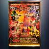Gロッソ「快盗戦隊ルパンレンジャーVS警察戦隊パトレンジャーショー」を100倍楽しむコツ!