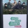 嵐展覧会備忘録① -ARASHI EXHIBITION JOURNEY-(ネタバレ有)