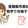 登録販売者試験に独学で合格する勉強方法
