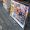 6月21日 羽根物ニュートキオ導入日にガイアネクスト海老名駅前店で打ってきました