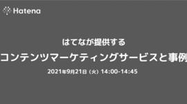 オンラインセミナー「はてなが提供するコンテンツマーケティングサービスと事例」を開催します(2021年9月21日)