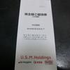 ユナイテッド・スーパーマーケットHD(3222)の株主優待。