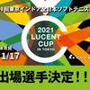 「ルーセントカップ 第61回東京インドア」 出場選手決定!