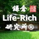 鎌倉ライフリッチ研究所 Ver 3.70 | 人生を、豊かに生きよう。