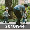 2018W44 週報