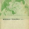 京都 新京極 / 帝国館 / 1933年 7月13日-19日