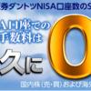 米国株式 ETF 定期買付サービス NISAでETFは取引手数料無料?