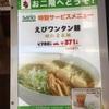 横浜中華街大通りの400円(中華街最安値!?)ラーメンを食べてみた